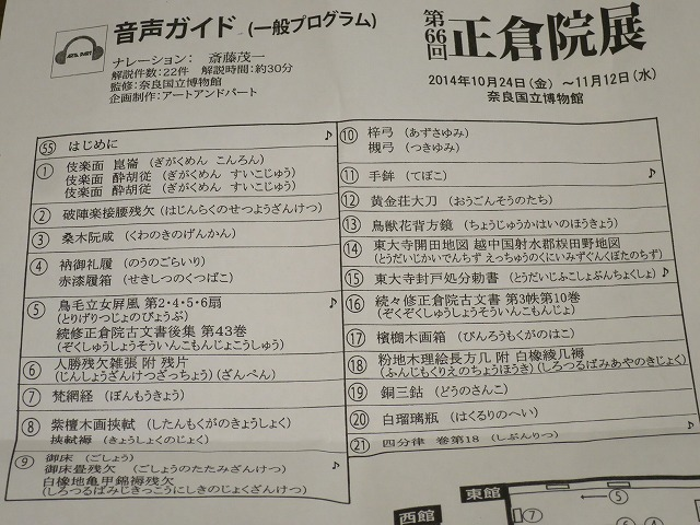 正倉院展 (75)