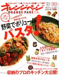orangepage0402.jpg