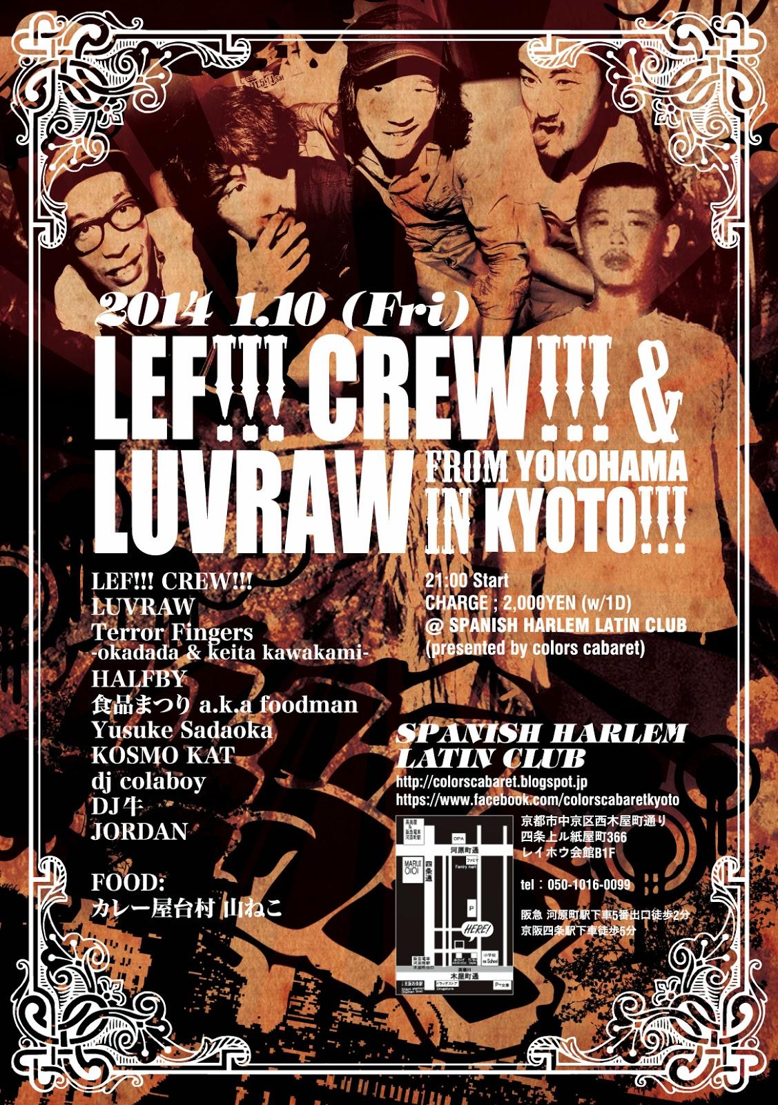 lefcrew_luvraw_kyoto_20140110.jpg