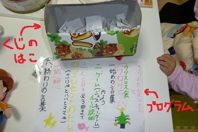 20101224誕生日とクリスマス (7)