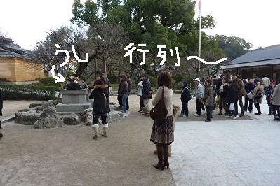 初詣と新年会 (9)