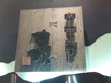 20110122ラジコン (8)