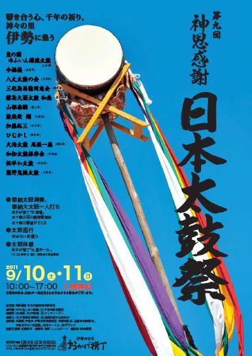 第9回日本太鼓祭