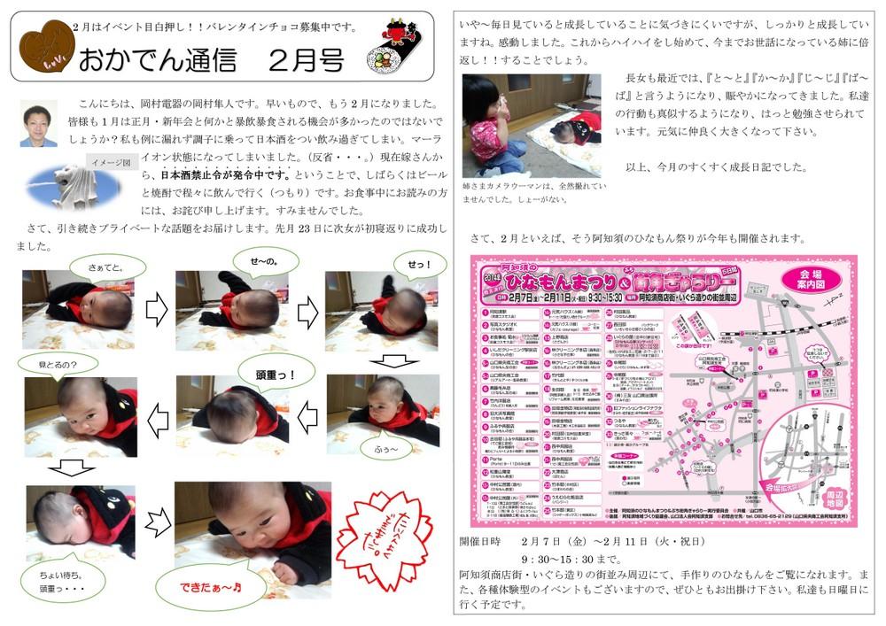 アトム電器山口阿知須店 おかでん通信2月号 表-001