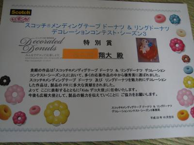 3Mデコ大使・賞状