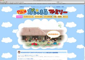 アニメ・がじゅまるファミリーオフィシャルサイト