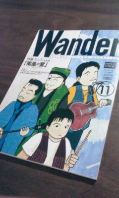 wander1.jpg