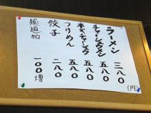 Ryolog ~沖縄ノラーメンヲ全部タベタイ~-いせや メニュー