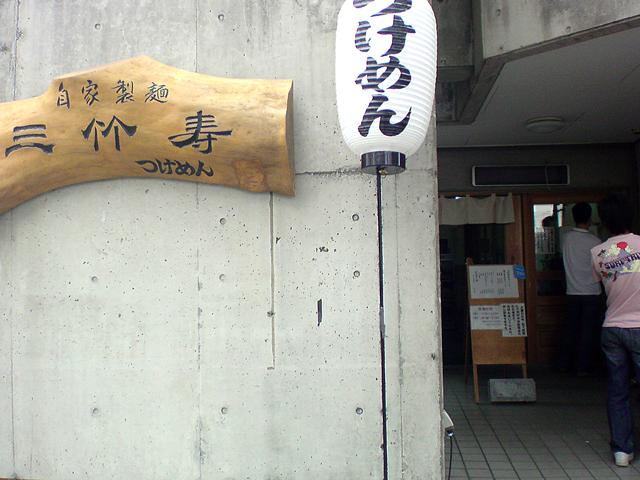 Ryolog ~沖縄ノラーメンヲ全部タベタイ~-三竹寿 入口
