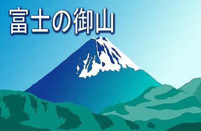 fuji00