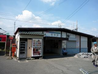 名鉄 若林駅