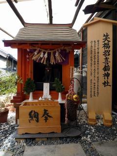 笑福招喜猫神社