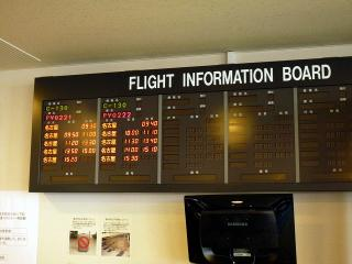 フライトインフォメーションボード