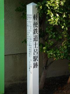 軽便鉄道 土呂駅跡