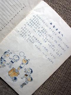 けんこうてちょう(健康手帳)