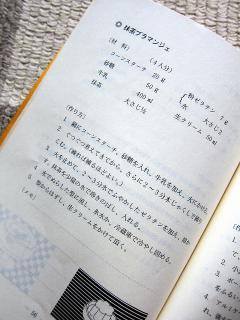 食事献立 羽根小学校食事教室(兄弟校開設記念)第2集