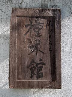 文化のみち 橦木館