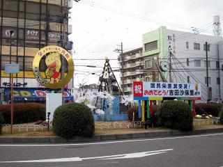 JR 共和駅 西口