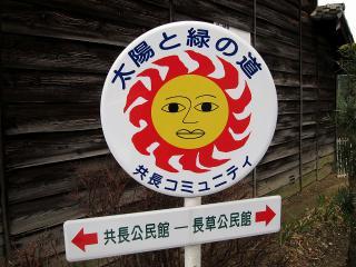 太陽と緑の道 共長コミュニティ