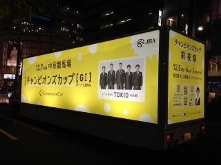 チャンピオンズカップ(G1)当日のゲストはTOKIO!