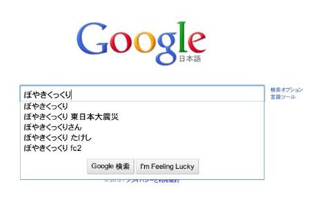 120406googleboyaki02.jpg