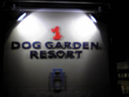 なすdog_garden