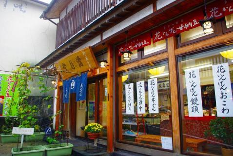 草津清月堂