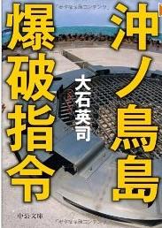 沖ノ鳥島爆破指令