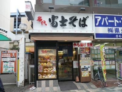 名代 富士そば 本厚木店