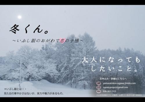 冬くんちらし表