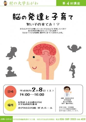 脳科学web
