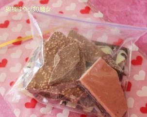 「チュベドショコラ」の割れチョコ