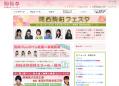 駒桜TOP