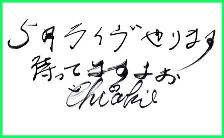 5月開催の千秋さんメッセージ