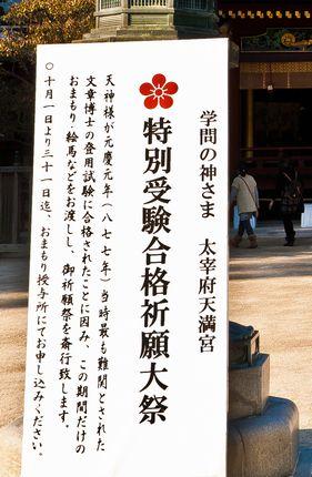 20111026dazaifu20 (1 - 1)