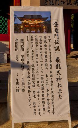 20111026dazaifu18 (1 - 1)