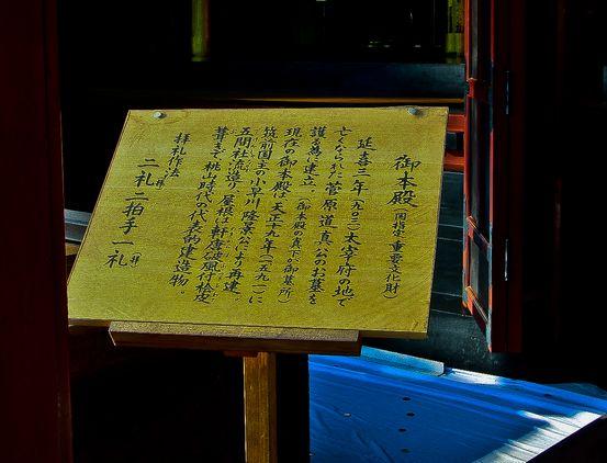 20111026dazaifu23 (1 - 1)