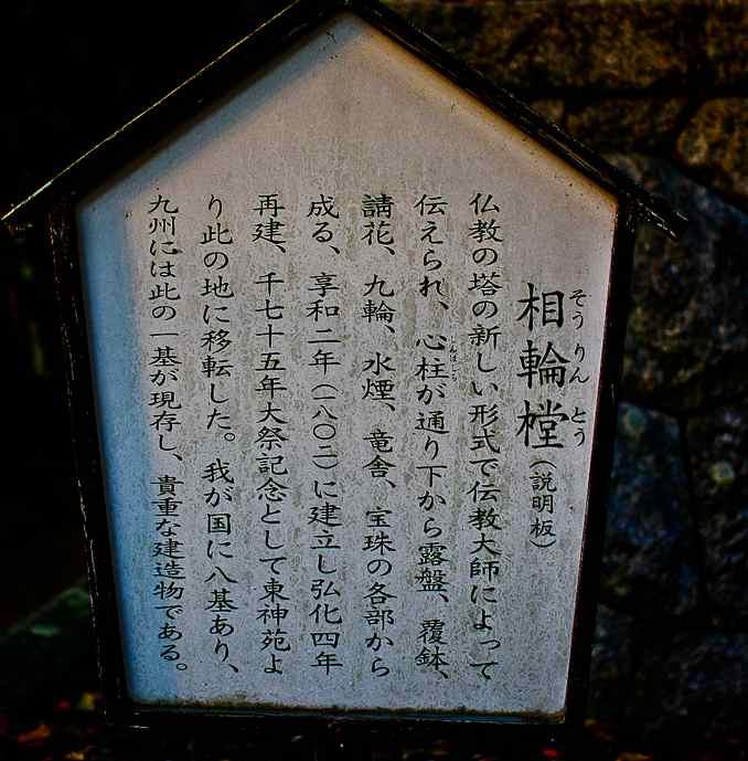 2011dazaifunakajima02 (1 - 1)