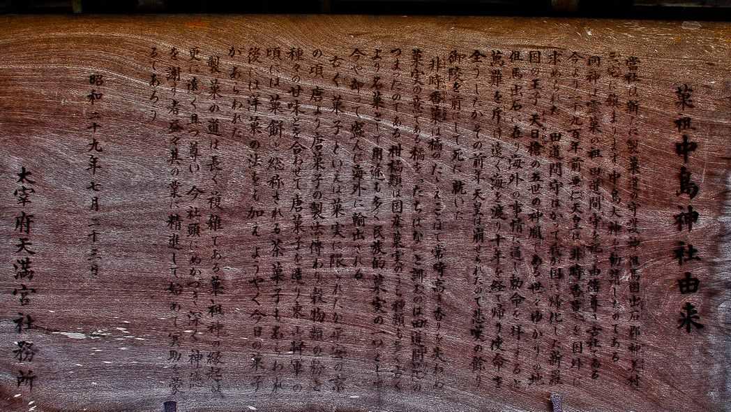 2011dazaifunakajima08 (1 - 1)
