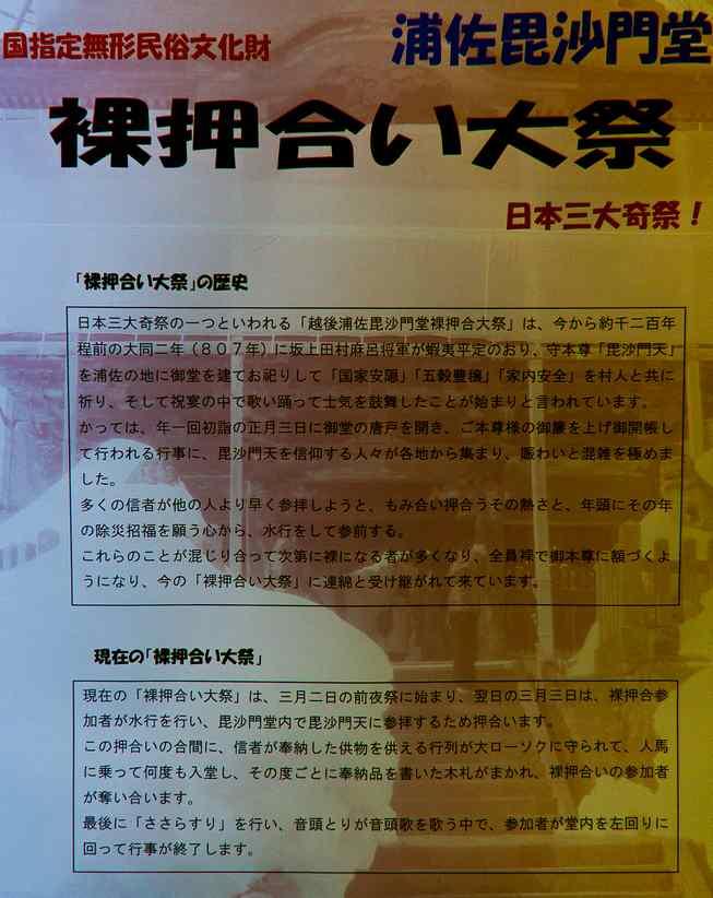 2012020303urasahadakamaturi03 (1 - 1)