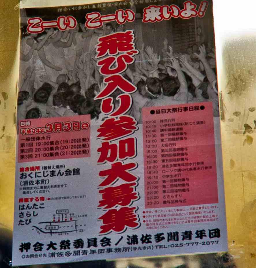 20120303urasahadakamaturi20 (1 - 1)