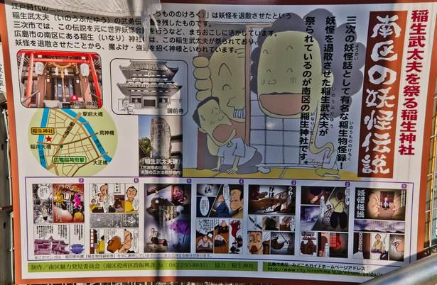 201109hirosimainari02 (1 - 1)