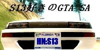 S13好きのGTASA