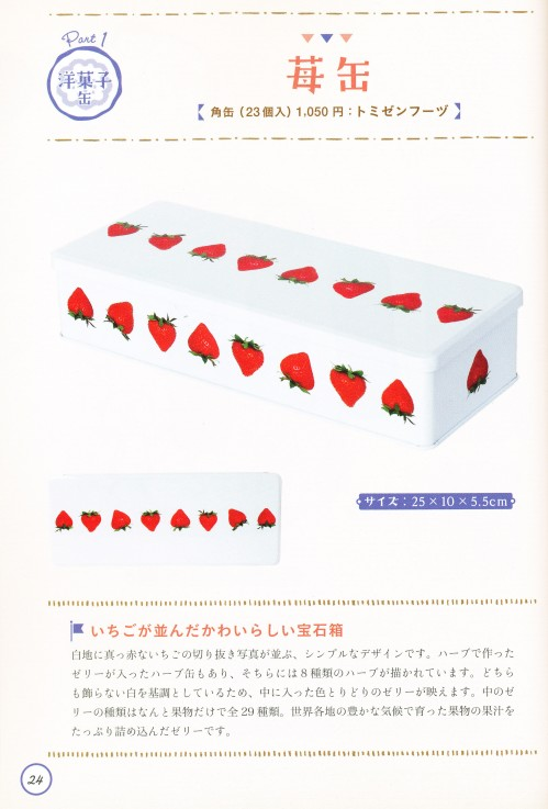かわいい缶の本その3