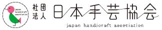 (社)日本手芸協会サイトの作家紹介ページに掲載されました