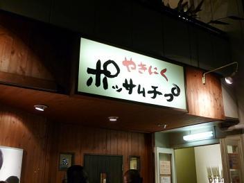 20110928POSSAMUTIPU.jpg