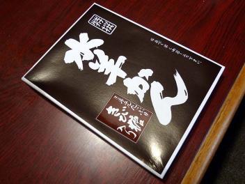 20111210MARUKOU_mizuyoukan.jpg