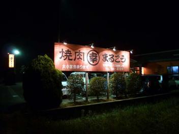 20111210MARUKOU.jpg
