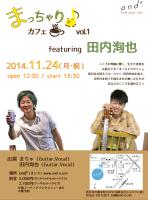 20141124 まっちゃりカフェ田内洵也