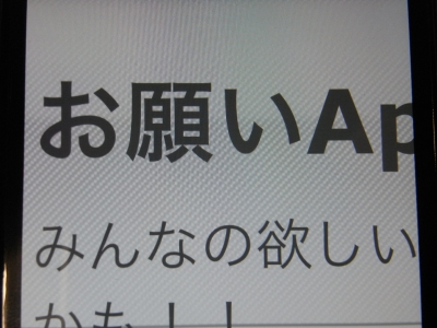 iPhone4Retina拡大